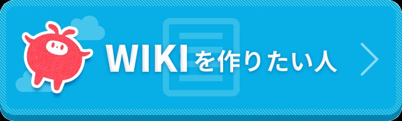 画像-wiki